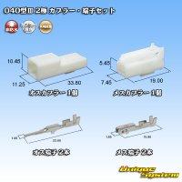 矢崎総業 040型III 2極 カプラー・端子セット
