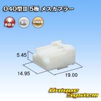 矢崎総業 040型III 5極 メスカプラー