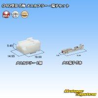 矢崎総業 040型III 5極 メスカプラー・端子セット