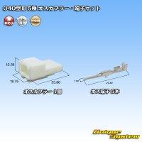 矢崎総業 040型III 5極 オスカプラー・端子セット