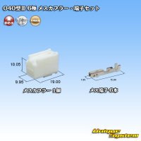 矢崎総業 040型III 6極 メスカプラー・端子セット