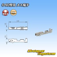 矢崎総業 040型III用 メス端子×100本セット