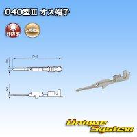 矢崎総業 040型III用 オス端子×100本セット