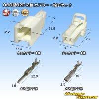 矢崎総業 060型62C 2極 カプラー・端子セット