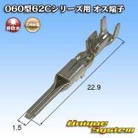 矢崎総業 060型62Cシリーズ用 オス端子