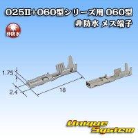 矢崎総業 025II+060型シリーズ用 060型 非防水 メス端子