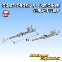 矢崎総業 025II+060型シリーズ用 060型 非防水 オス端子