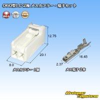 矢崎総業 060型LC (HLC) 2極 メスカプラー・端子セット