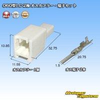 矢崎総業 060型LC (HLC) 2極 オスカプラー・端子セット