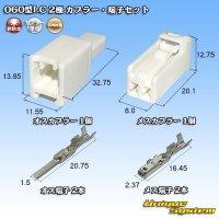 矢崎総業 060型LC (HLC) 2極 カプラー・端子セット