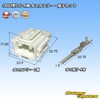 矢崎総業 060型LC (HLC) 4極 オスカプラー・端子セット