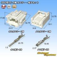 矢崎総業 060型LC (HLC) 4極 カプラー・端子セット