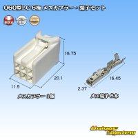 矢崎総業 060型LC (HLC) 6極 メスカプラー・端子セット
