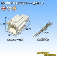 矢崎総業 060型LC (HLC) 6極 オスカプラー・端子セット