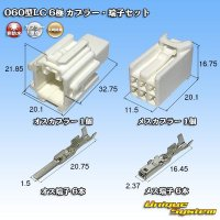 矢崎総業 060型LC (HLC) 6極 カプラー・端子セット