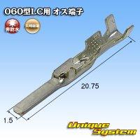 矢崎総業 060型LC (HLC)用 オス端子