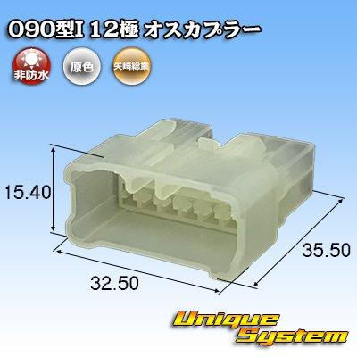 画像1: 矢崎総業 090型I 12極 オスカプラー