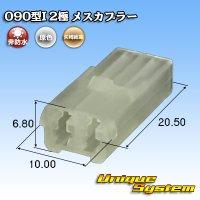 矢崎総業 090型I 2極 メスカプラー