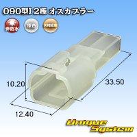 矢崎総業 090型I 2極 オスカプラー