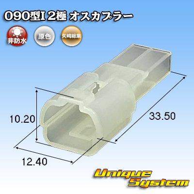 画像1: 矢崎総業090型I 2極 オスカプラー