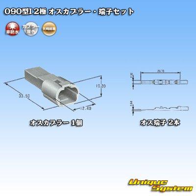 画像5: 矢崎総業090型I 2極 オスカプラー・端子セット