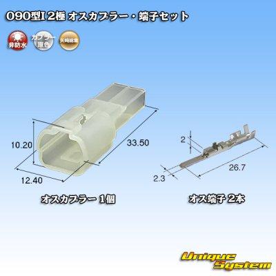 画像1: 矢崎総業090型I 2極 オスカプラー・端子セット