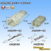 矢崎総業 090型I 2極 カプラー・端子セット