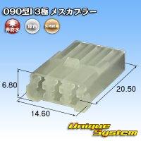 矢崎総業 090型I 3極 メスカプラー