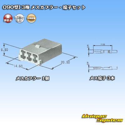 画像5: 矢崎総業 090型I 3極 メスカプラー・端子セット
