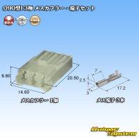 矢崎総業 090型I 3極 メスカプラー・端子セット