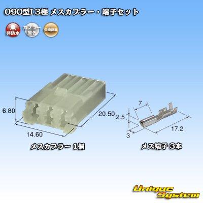 画像1: 矢崎総業 090型I 3極 メスカプラー・端子セット