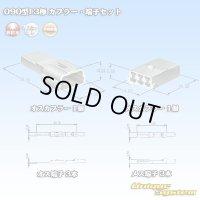 矢崎総業090型I 3極 カプラー・端子セット