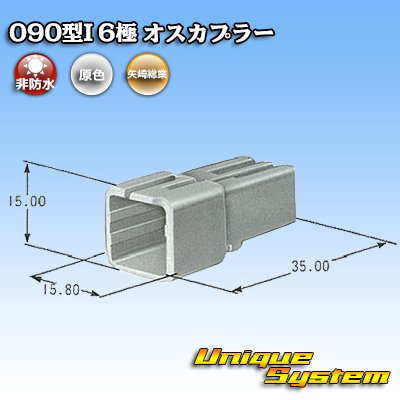 画像4: 矢崎総業090型I 6極 オスカプラー タイプ1