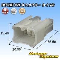 矢崎総業 090型 MT(090型I) 非防水 6極 オスカプラー