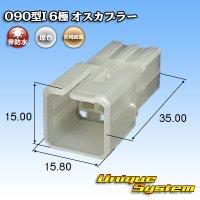 矢崎総業 090型I 6極 オスカプラー タイプ1