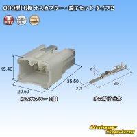 矢崎総業 090型 MT(090型I) 非防水 6極 オスカプラー・端子セット