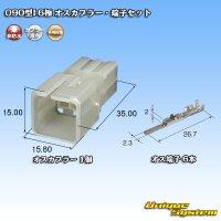 矢崎総業 090型I 6極 オスカプラー・端子セット タイプ1