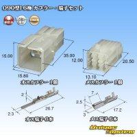 矢崎総業 090型I 6極 カプラー・端子セット タイプ1