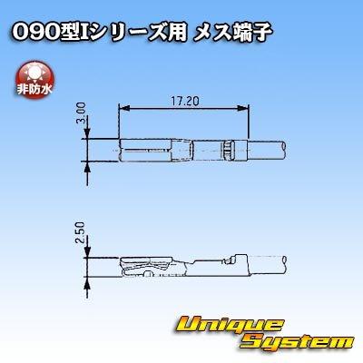 画像3: 矢崎総業 090型Iシリーズ用 メス端子