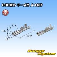 矢崎総業 090型Iシリーズ用 メス端子