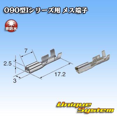 画像1: 矢崎総業 090型Iシリーズ用 メス端子