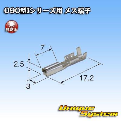 画像2: 矢崎総業 090型Iシリーズ用 メス端子