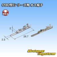 矢崎総業 090型Iシリーズ用 オス端子