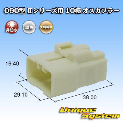 画像1: 矢崎総業 090型II 10極 オスカプラー