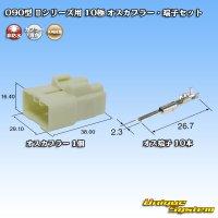 矢崎総業 090型 IIシリーズ用 10極 オスカプラー・端子セット