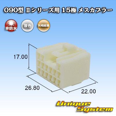 画像1: 矢崎総業 090型II 15極 メスカプラー