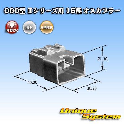 画像3: 矢崎総業 090型II 15極 オスカプラー