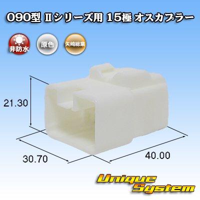 画像1: 矢崎総業 090型II 15極 オスカプラー