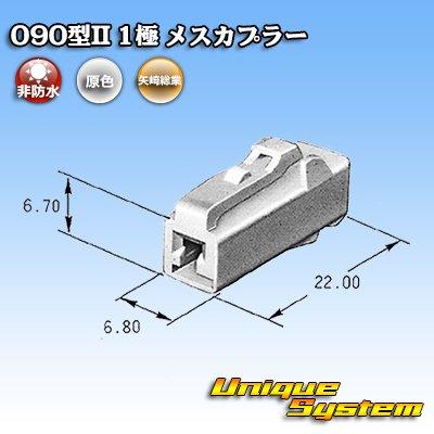 画像4: 矢崎総業 090型II 1極 メスカプラー