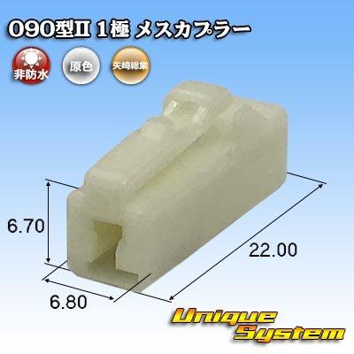 画像1: 矢崎総業 090型II 1極 メスカプラー